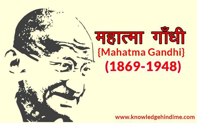 महात्मा गाँधी की जीवनी हिंदी में  Mahatma Gandhi Biography In Hindi