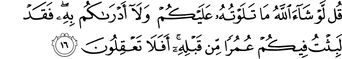 Surat Yunus Ayat 16