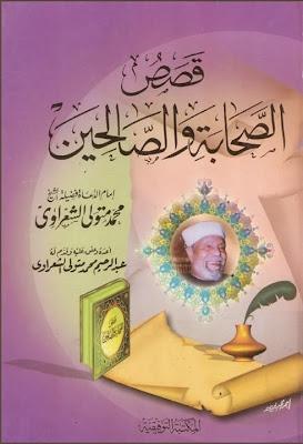 قصص الصحابة والصالحين - محمد متولي الشعراوي pdf