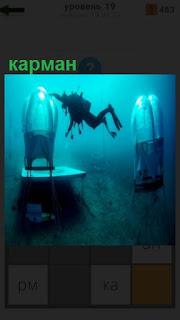 1100 слов аквалангист под водой рядом с карманами 19 уровень