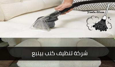 شركة غسيل كنب بينبع, شركة تنظيف كنب بينبع, تنظيف الكنب بينبع, شركة تنظيف الكنب بينبع, ينبع كلين