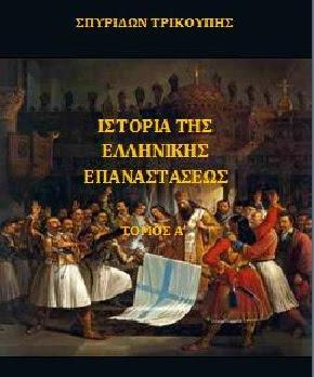 βιβλία για την επανάσταση του 1821