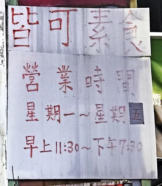 四川涼麵營業時間