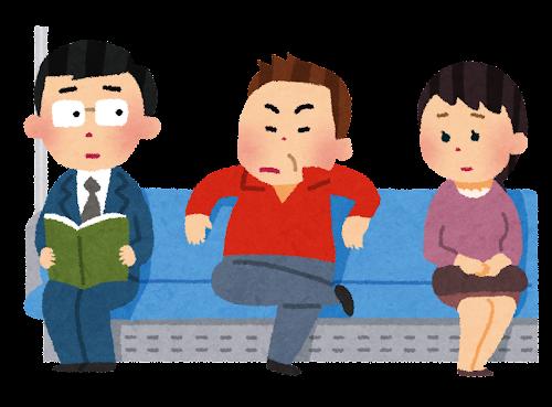 電車のマナーのイラスト「足を広げて席を詰めないで座る人」