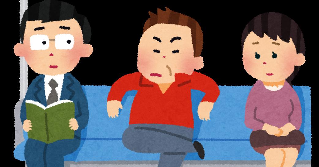 電車のマナーのイラスト「足を広げて席を詰めないで座る人」 | かわいいフリー素材集 いらすとや