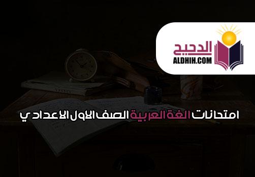 امتحانات الصف الاول الاعدادى لغة عربية