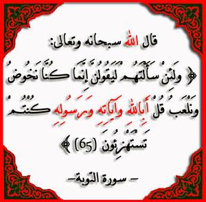 Hukum Menghina dan Mengolok-olok Quran dan Sunnah Nabi