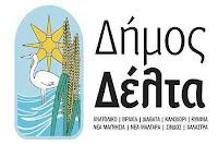 Δηλωτικό σήμα απέκτησε ο Δήμος Δέλτα