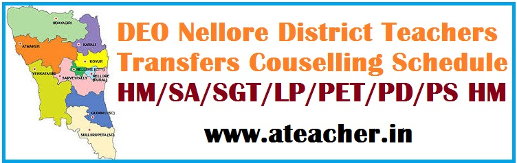 DEO Nellore District Teachers Transfers Couselling Schedule for HM/SA/SGT/LP/PET/PD/PS HM