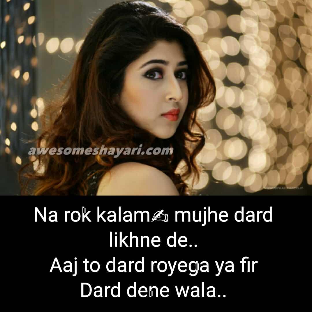 Sad actress dp with shayari