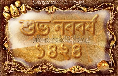 Subho Noboborsho 1424 Messages Pic - Bengali New Year 1424 Message Picture