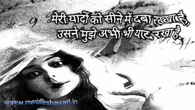 Meri Yaad Nahi Aati Shayari,Meri Yaad Shayari,Meri Yaad Aayegi Shayari,meri yaad shayari in hindi, meri yaad shayari sms,meri yaad shayari image,meridileshayar,www.meridileshayari.in,meri dil e shayari.in