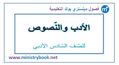 كتاب الادب والنصوص للصف السادس الادبي 2019-2020-2021