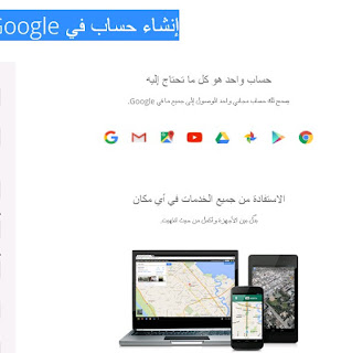 إنشاء حساب في Google