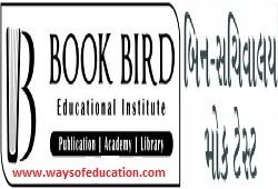 BINSACHIVALAY MOCK TEST-1 BY BOOK BIRD ACADEMY
