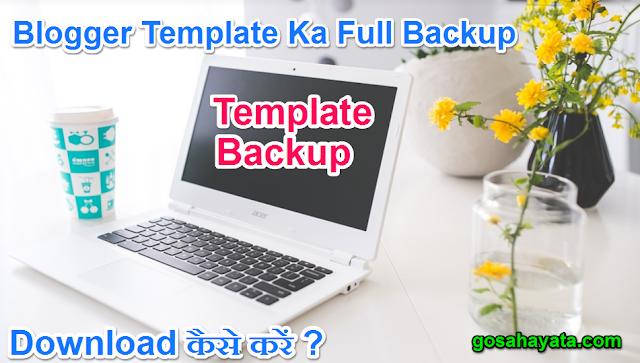 Template Backup