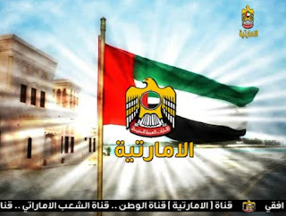 تردد قناة الاماراتية