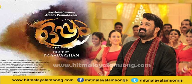Oppam Malayalam Movie Song Lyrics-Chirimukilum Marannu