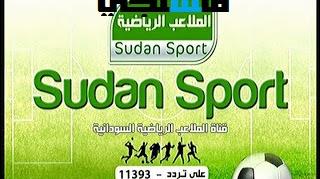 ترددات قنوات السودان الرياضية على النايل سات