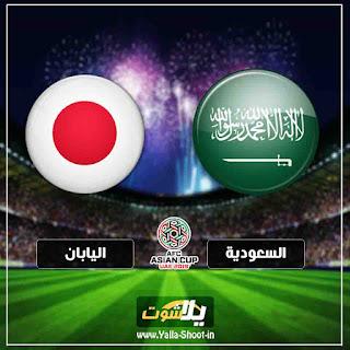 يلا شوت جوال مشاهدة مباراة السعودية واليابان بث مباشر حصري بدون تقطيع اليوم في كاس امم اسيا