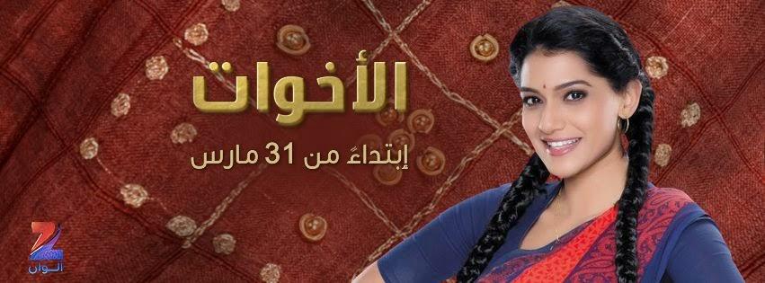 مسلسل الاخوات الهندى الحلقة 4 Al Akhawat Ep تي في فيلمك
