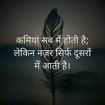 Mere Vichar Hindi Quotes: Kamiya Sab Me Hoti Hai !