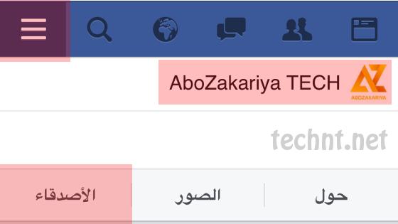 كيفية اخفاء الاصدقاء على الفيس بوك من الهاتف أندرويد + أيفون