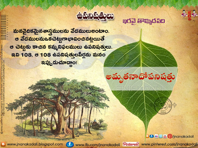 Here is upanishads pdf in telugu.108 upanishads in telugu.upanishads quotes in telugu.upanishads in hindi.upanishads summary in telugu.upanishads pronunciation in telugu.upanishads vs vedas information in telugu.108 upanishads in telugu pdf free download.108 upanishads pdf.who wrote upanishads.108 upanishads in sanskrit.108 upanishads in telugu pdf.list of upanishads in hindi.list of upanishads pdf.names of 108 upanishads in sanskrit.Amrita nada upanishad sanskrit pdf.Amrita nada upanishad in hindi.Amrita nada upanishad mp3.Amrita nada upanishad meaning.Amrita nada  upanishad hindi pdf.Amrita nada upanishad audio.Amrita nada upanishad sanskrit text