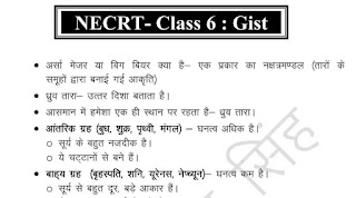 GIST of NCERT Books in Hindi Class 6th- Download PDF