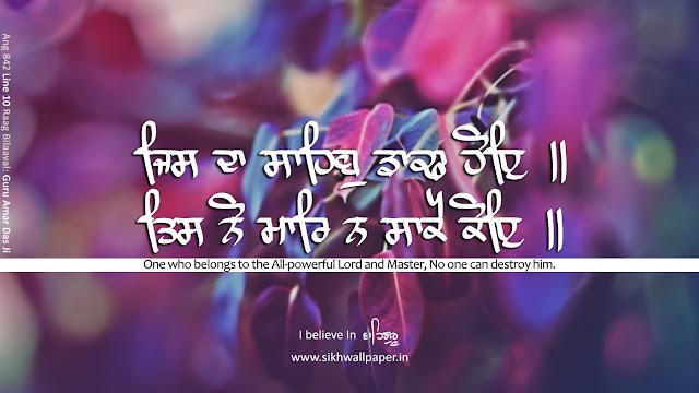 Jis Dhaa Saahib Ddaadtaa Hoe ||