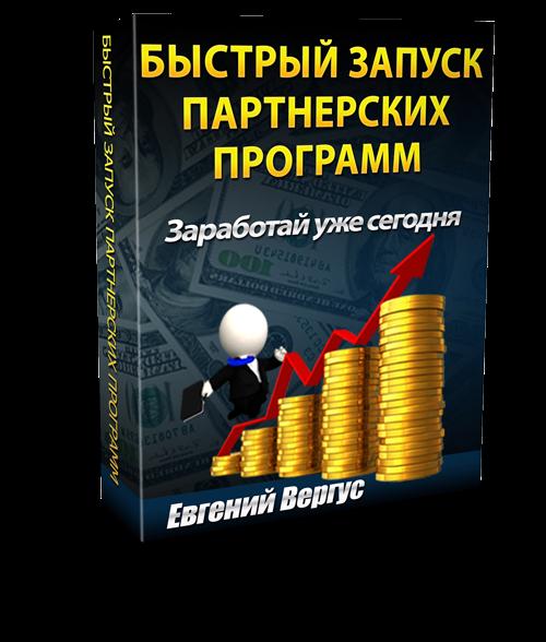 http://www.iozarabotke.ru/2014/07/kurs-evgeniya-vergus-bistriy-zapusk-partnerskih-programm.html