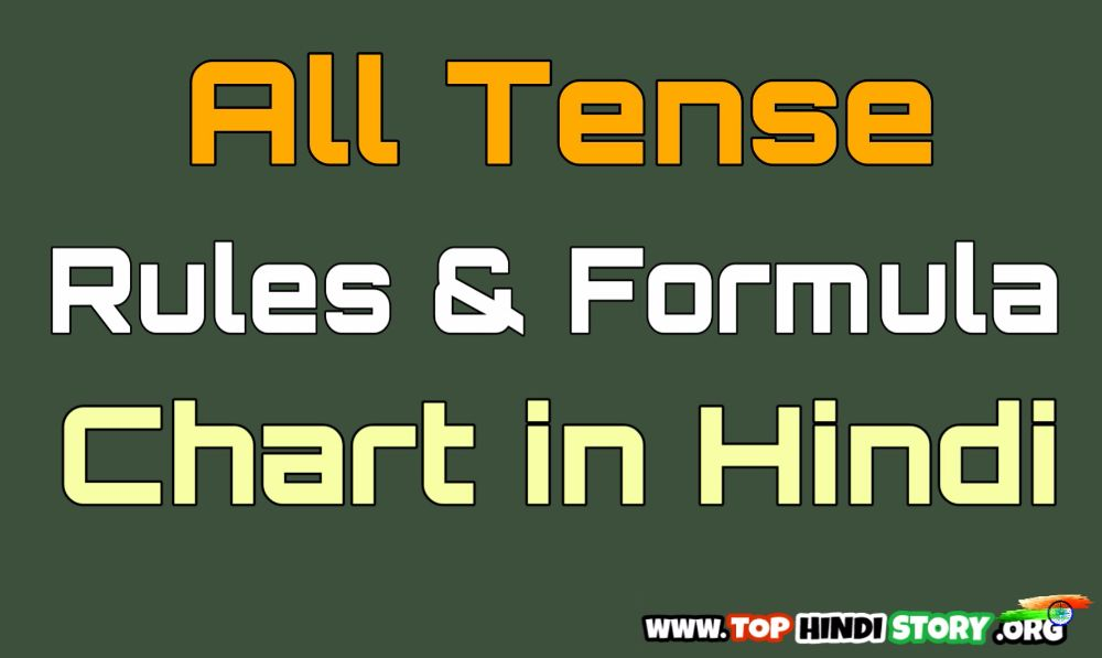 All Tense Chart in Hindi (Rules, Formula and PDF with Examples)