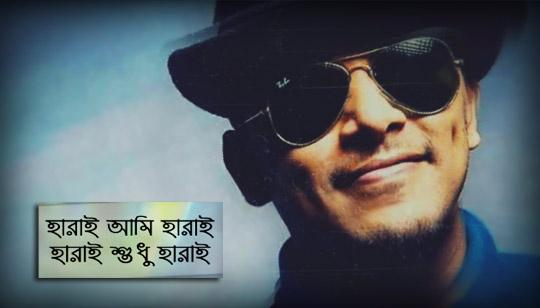 Harai (হারাই) Full Song Lyrics – Minar Rahman