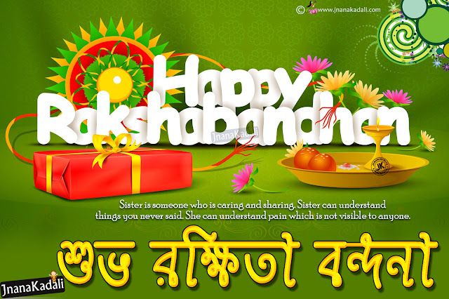 rakshabandhan quotes in bengali, rakshabandhan advanced greetings, best online rakshabandhan bengali messages