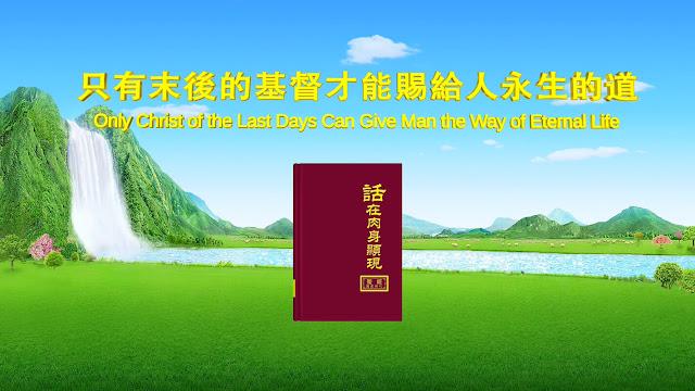 東方閃電|全能神教會|只有末後的基督才能賜給人永生的道