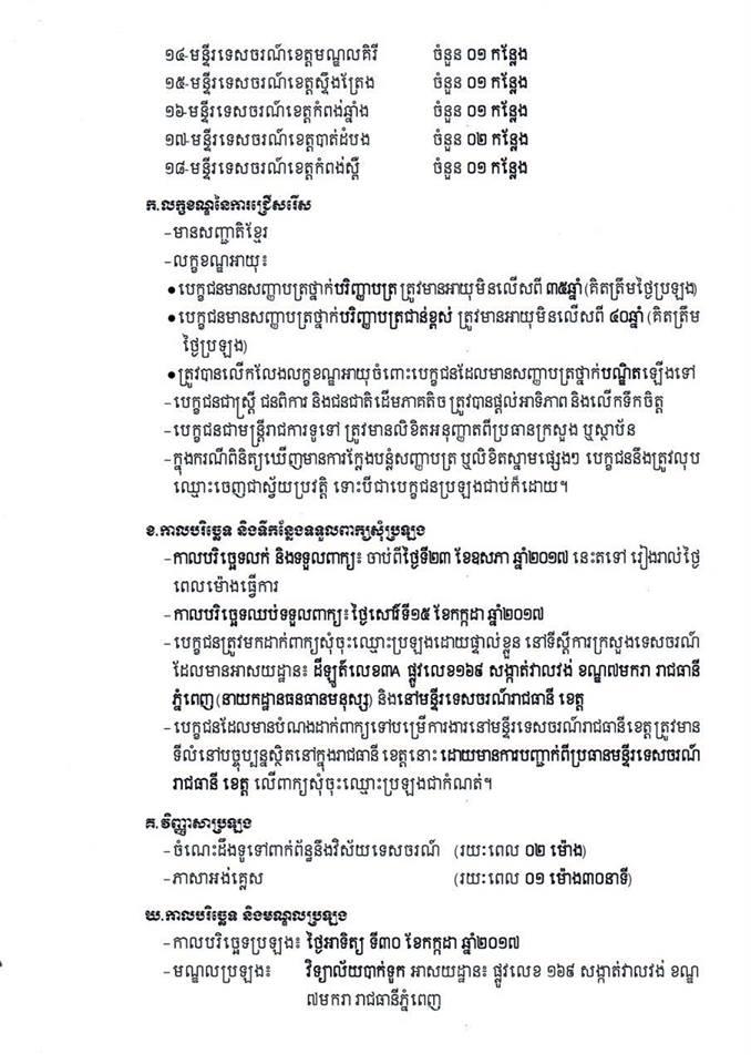 http://www.cambodiajobs.biz/2017/05/staffs-ministry-of-tourism-cambodia.html