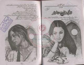urdu novels rida digest