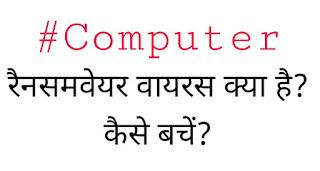रैनसमवेयर क्या है ? कैसे बचें ? | Computer General Knowledge |
