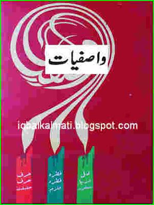 Wasifiat Wasif Ali Wasif