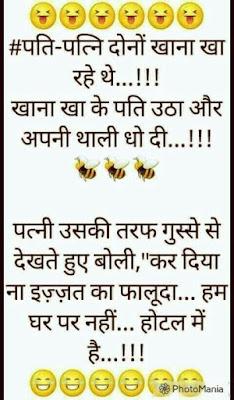 Pati-Patni Dono Khana Kha Rahe The Hindi Full Funny Jokes