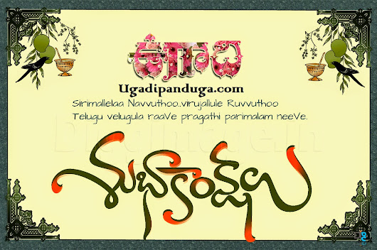Ugadipanduga com google ugadi wishes telugu kannada hindi english messages m4hsunfo