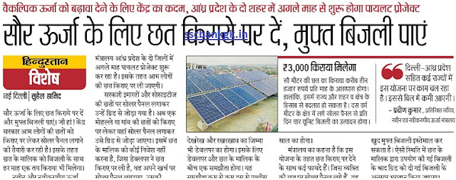 Make Money Selling Solar Electricity, Rent 3,000 Monthly