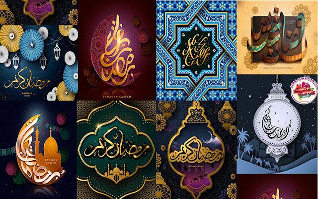 ملف جديد خاص بشغل رمضان 2017 كل عام وانتم بخير