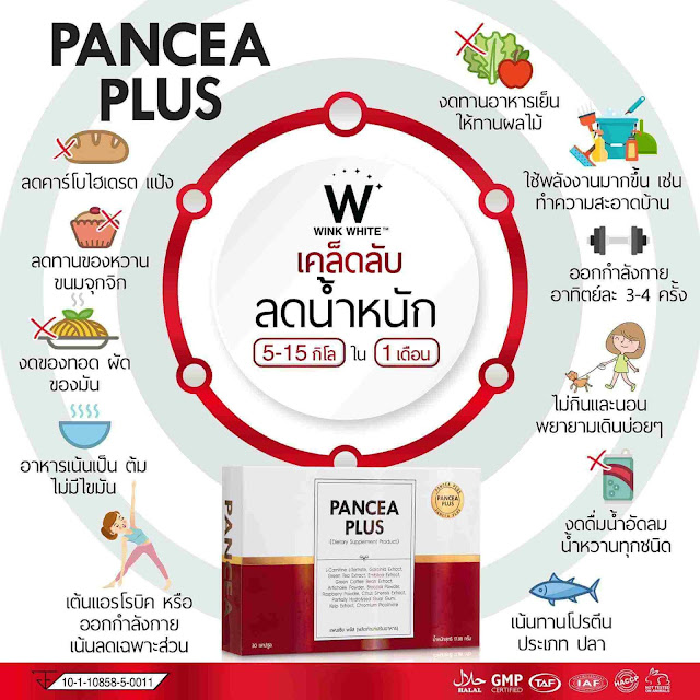 แพนเซียพลัส Pancea Plus