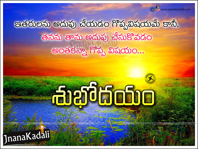 inspirational Quotes in Telugu, Telugu messages online, best Telugu messages on good morning