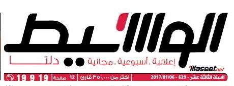 جريدة وسيط الدلتا عدد الجمعة 6 يناير 2017