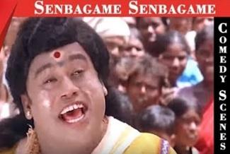 Senbagame Senbagame | Movie Comedy Scenes | Goundamani Comedy | Ramarajan | Rekha