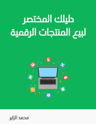 كتاب دليلك المختصر لبيع المنتجات الرقمية، من تأليف الأخ محمد الزاير