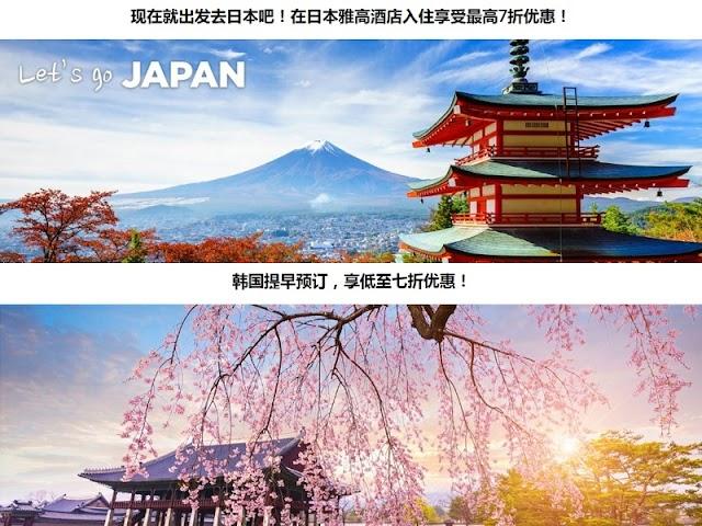 早鳥價~提前預訂Accor雅高日韓部分酒店低至七折優惠