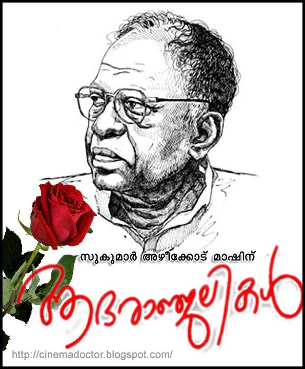 Death Paranayam Malayalam States: Cinema Doctor: Malayalam Writer Sukumar Azhikode Passes Away